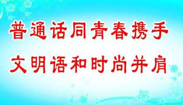 推广语言文字宣传标语|语言文字规范化建设宣传标语精选50条