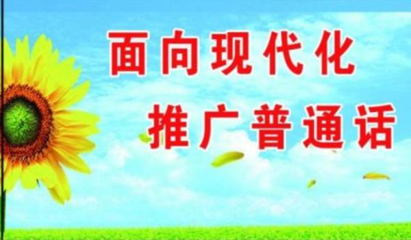 [推广普通话的口号]全国推广普通话宣传周口号标语100条