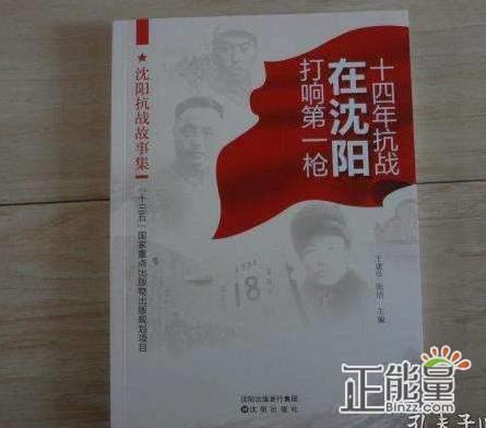 《十四年抗战在沈阳打响第一枪》读后感:铭记历史,牢记国耻