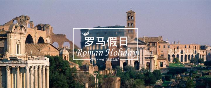 《罗马假日》观后感:此生与你相遇,即是永恒