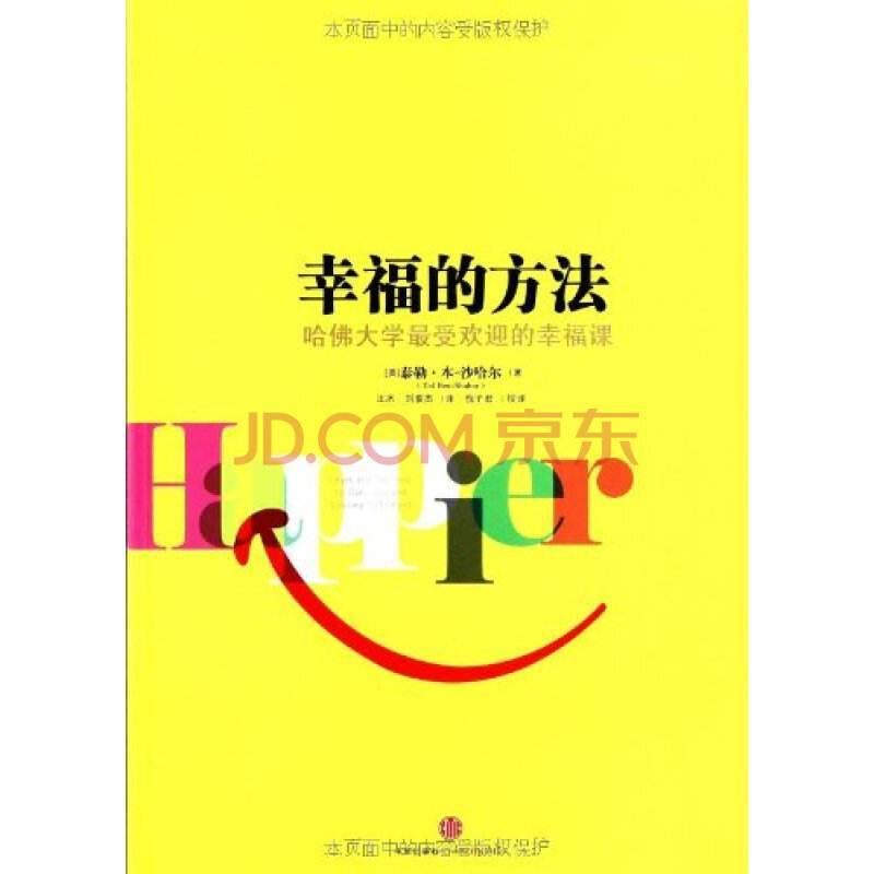 《幸福的方法》读后感:寻找幸福的方法,发现人生的价值