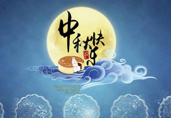 【中秋节祝福语简短8字】2018中秋节祝福语文艺祝福语大全