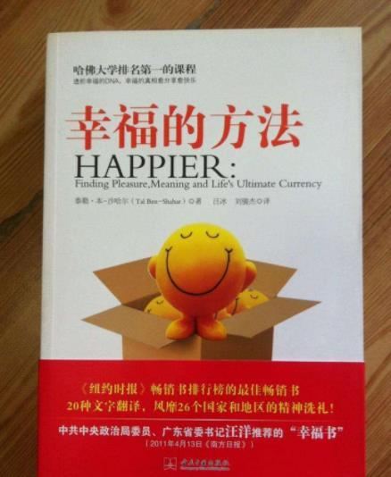 《幸福的方法》读后感:幸福是什么