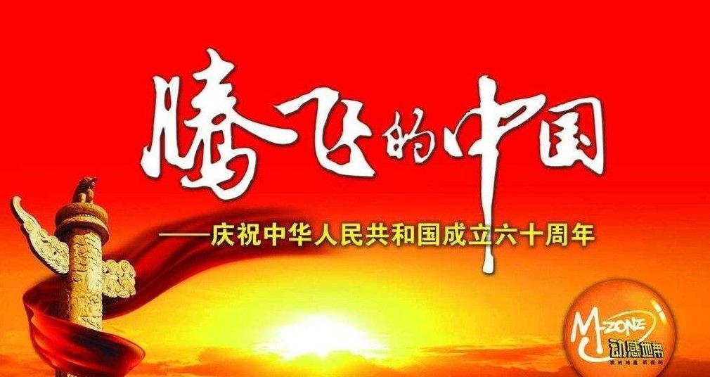 纪念改革开放40周年《腾飞的中国》读后感精选2篇