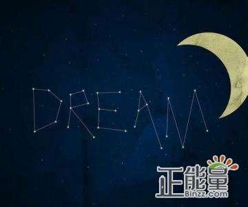 晚安心语正能量励志说说心情短语:人生就是永不放弃