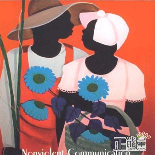 马歇尔·卢森堡 《非暴力沟通》读后感:语言的魅力
