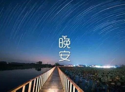 晚安心语正能量澳门金沙在线娱乐官网说说心情短语:人生就是永不放弃