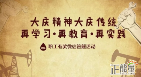 """""""()"""",是集团公司党组对大庆的殷切期望,也是广大干部员工对油田的"""