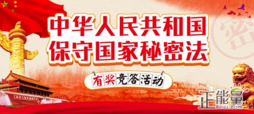 《中华人民共和国保守国家秘密法》有奖知识竞答题库