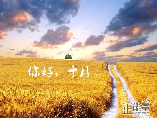 告别九月迎接十月的经典句子:不要在意别人的眼光,走好自己的路
