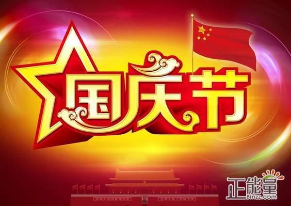 2018国庆节祝福语大全简短一句话:愿你国庆节快乐,永远幸福