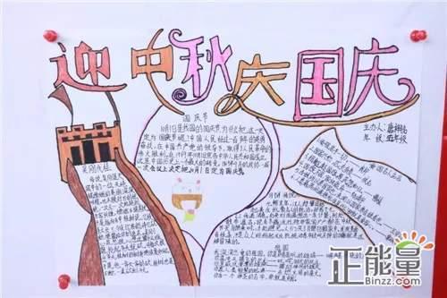 小学迎中秋·庆国庆手抄报精美图片大全