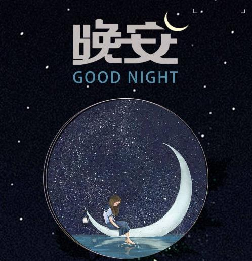 晚安正能量心情说说致自己:相信自己,正视每一次的对错