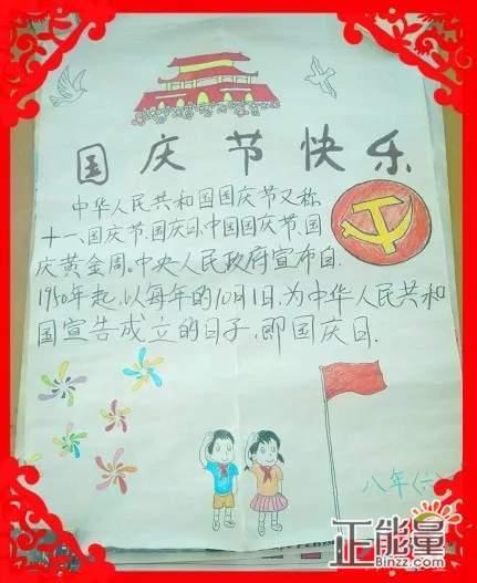 """""""欢度中秋,喜迎国庆""""学生手抄报精选图片大全"""