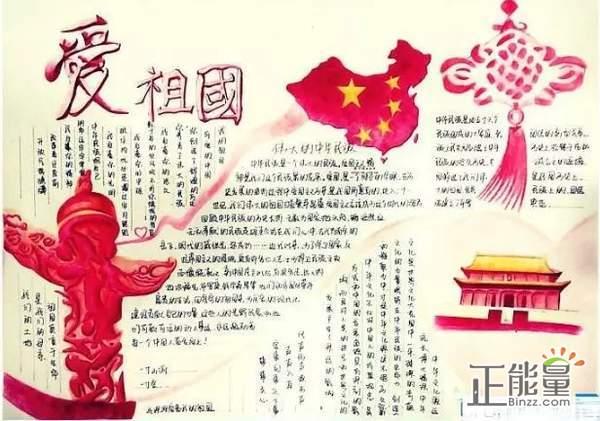 国庆节热爱祖国的手抄报精选图片大全