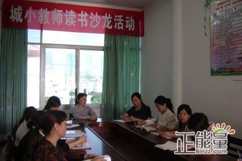 小学教育集团举行初期教师读书沙龙活动总结