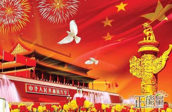 2018国庆节宣传主题标语口号横幅大全