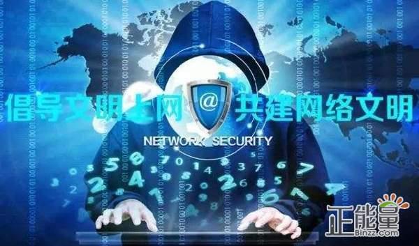 2018网络安全知识竞答题库(附带答案)