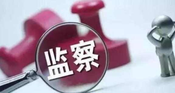 监察法宣传标语_监察法宣传标语大全精选30条