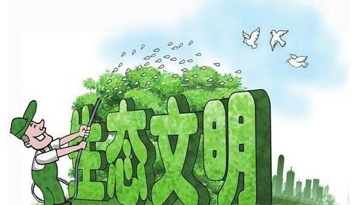 【生态文明建设宣传标语】生态文明建设宣传标语精选25条