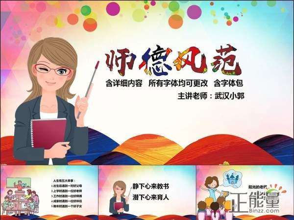 2018年幼儿园教师个人师德师风自查报告范文