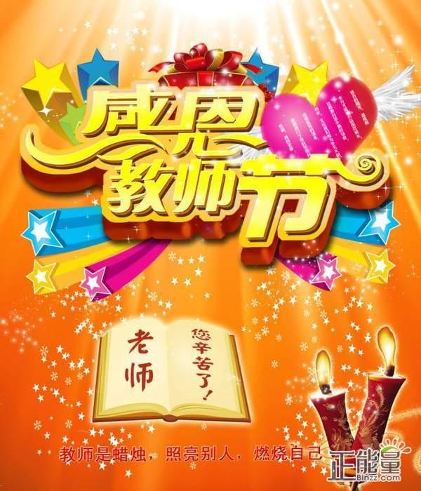 2018新颖有创意的教师节祝福语精选