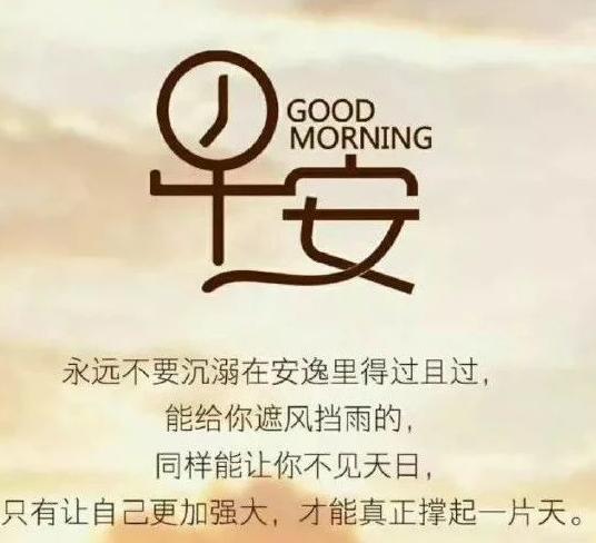 激励人心的早晨短句早安澳门金沙在线娱乐官网名言精选15条
