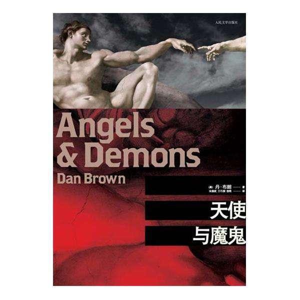 天使与魔鬼经典语录盘点