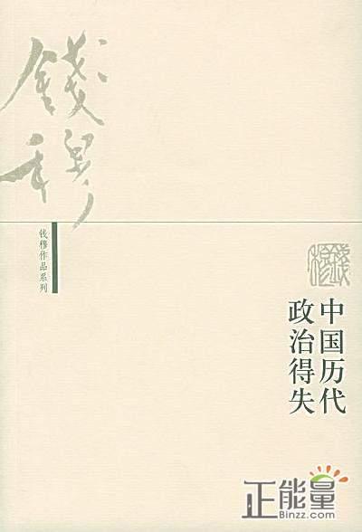 中国历代政治得失经典语录盘点