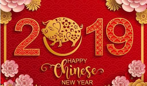 2019猪年新年祝福语祝福公司的语句精选