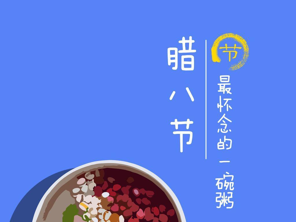 2019最新腊八节搞笑幽默祝福语大全