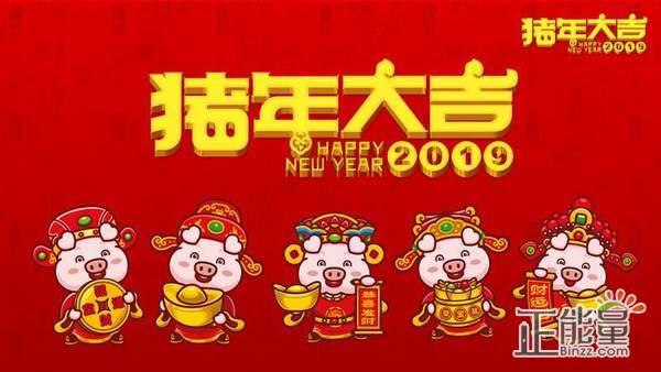 2019猪年给父母拜年祝福语新年祝福语大全