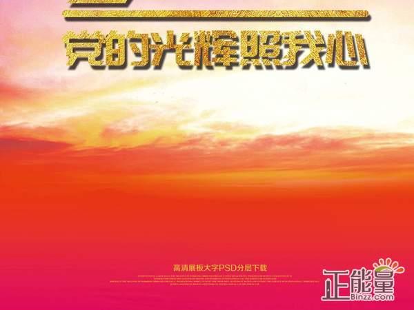 2019党委书记换届大会发言稿材料