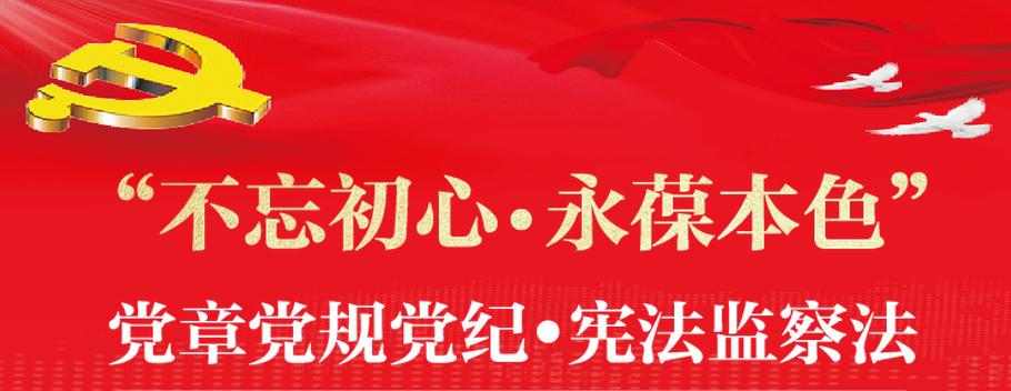 徐州市2019党章党规党纪宪法、监察法在线知识测试活动题目预览