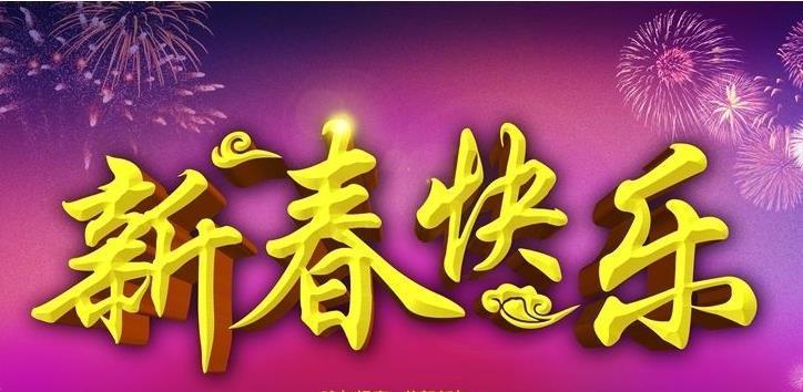 2019猪年新春祝福语贺卡短信祝福精选