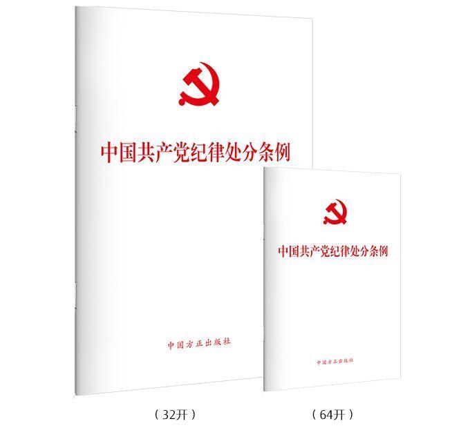 中国共产党纪律处分条例学习心得体会精选2篇