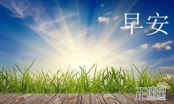2019早安心语正能量澳门金沙在线娱乐官网说说大图片澳门金沙国际