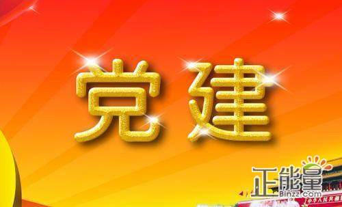 2019年县区委书记抓基层党建工作述职报告范文精选4篇