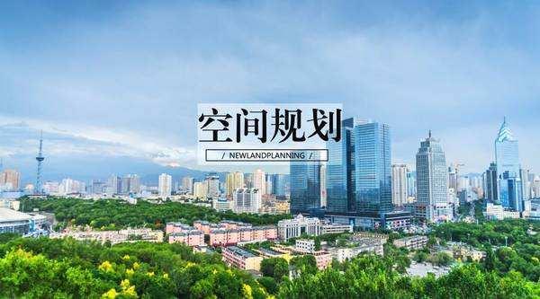 2018中国城市规划年会心得感悟