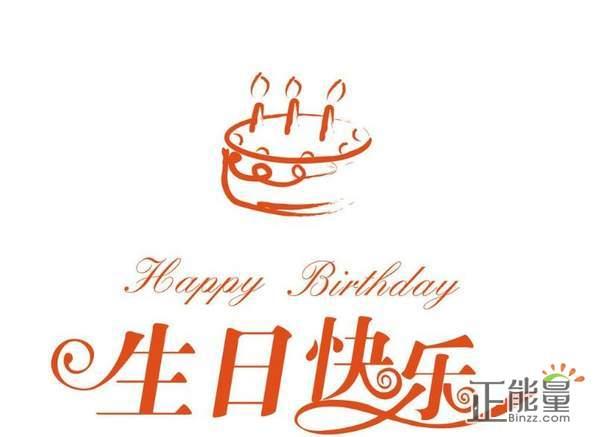 幽默简短有趣的生日祝福语大全精选