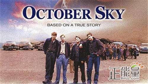 十月的天空观后感700字欣赏