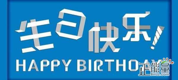 发朋友圈暗示生日快乐的说说祝福精选