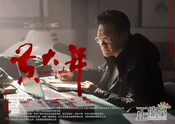 电影黄大年观后感影评范文欣赏