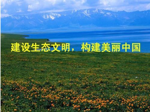 生态文明建设宣传标语横幅口号大全