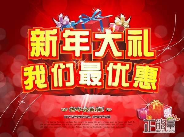 2019春节促销口号横幅宣传标语大全