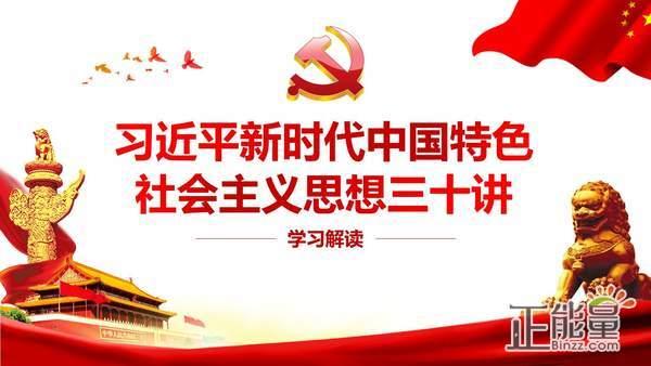 习近平新时代中国特色社会主义思想三十讲读后感1000字