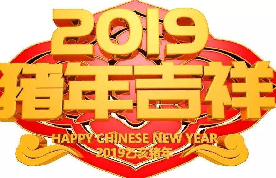 2019猪年吉祥话春节拜年祝福语精选大全