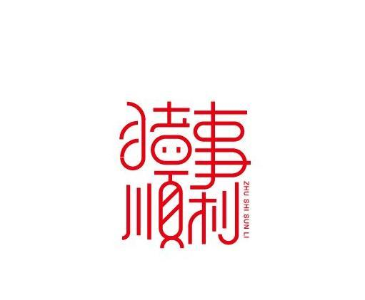 2019最新猪年新年创意祝福语精选大全