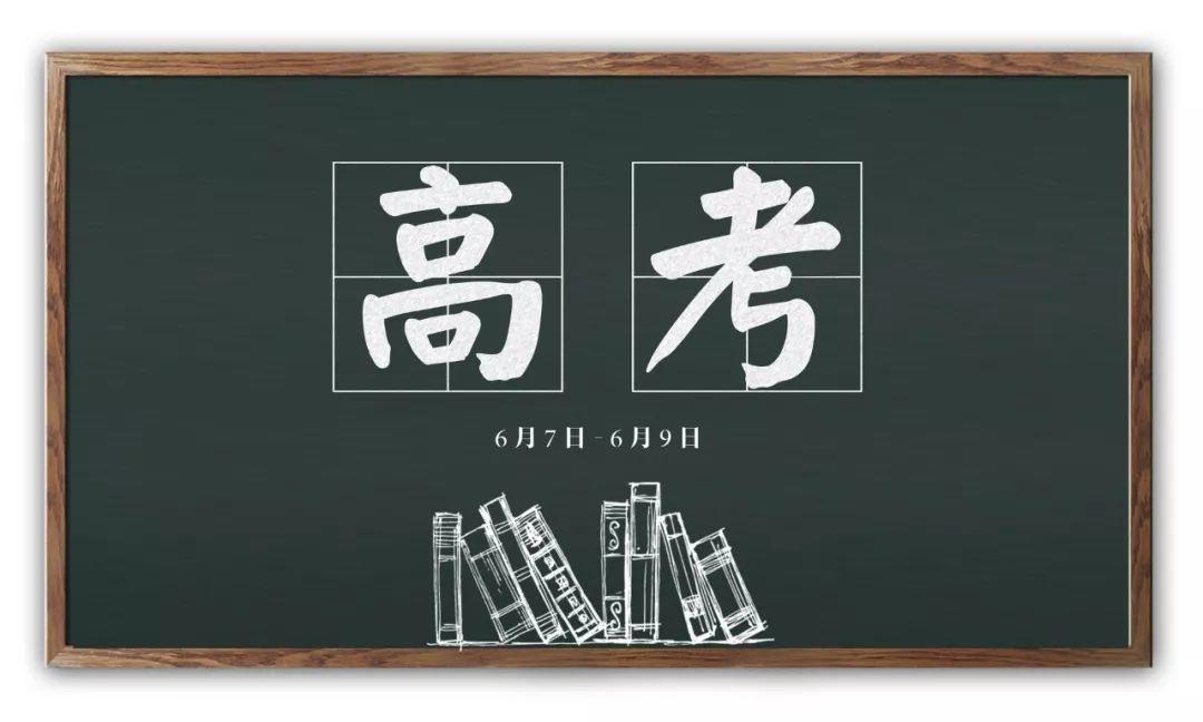 2019新年高考励志祝福语简短精选大全