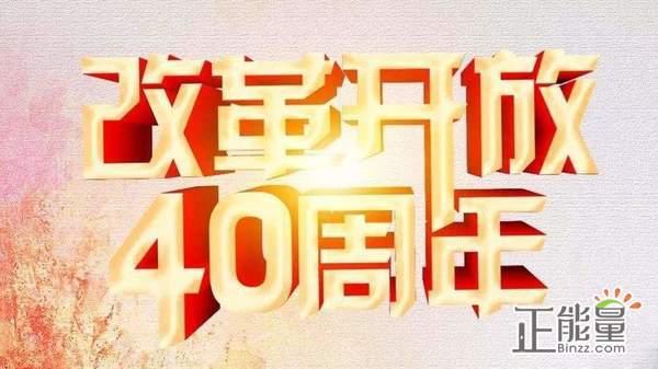 见证改革开放40周年征文范文1500字欣赏